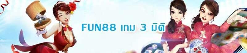 FUN88ok เกมสามมิติ