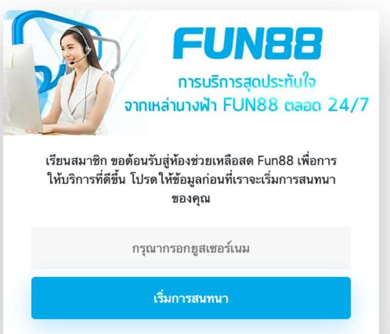 link FUN88ok นำไปสู่การบริค้าลูกค้าที่ดีตลอดการเป็นสมาชิก
